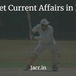 Cricket Current Affairs in Hindi - क्रिकेट करेंट अफेयर्स हिंदी में