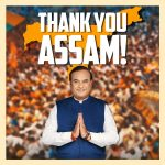 Himanta Biswa Sarma becomes the new Chief Minister of Assam